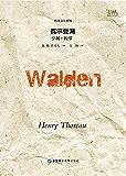 瓦尔登湖(纯英文无注解版) (English Edition)