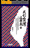 我们台湾这些年.Ⅱ (一个台湾青年写给14亿大陆同胞的一封家书)