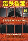 猎杀档案2:灭门疑云(《藏地密码》作者何马打磨10年心血之作。反转反转再反转!)