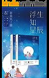 浮生知星辰(套装共两册)
