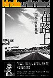 """在路上(""""生活,旅行,冒险,感激,别说抱歉。""""高晓松、万晓利推荐版本,陈震倾情做序。2020全新译本!)(果麦经典)"""