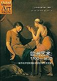 牛津艺术史系列:欧洲艺术:1700—1830——城市经济空前增长时代的视觉艺术史