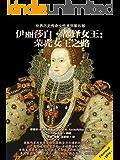 伊丽莎白•都铎女王:荣光女王之路(世界历史传奇女性系列第四部:美国作家历史学家洛克菲勒又一力作!带您走进童贞女王伊丽莎白一世的黄金时代。)