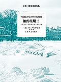 相约星期二【上海译文出品!震撼全世界的畅销书作家米奇·阿尔博姆代表作!每个人的生活都会遇到挫折,而这本书将告诉你面对挫折的态度和方法,打开这本书,领取智慧人生的十四个关键词】 (米奇·阿尔博姆作品)
