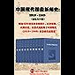 """中國現代圖像新聞史:1919-1949(套裝共10冊)(直觀的社會視覺書寫:展現大量的歷史文本""""原圖"""",回望現代中國的珍貴記憶)"""