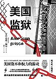 美国监狱:美国权力和资本的游戏【美国国家杂志奖获奖作品,推动了美国司法系统改革。疫情燃烧,百城暴乱,不可一世的超级帝国为…