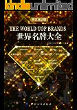 世界名牌大全:英汉双语版