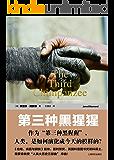 第三种黑猩猩 : 人类的身世与未来(完整版)(《枪炮、病菌与钢铁》前传)