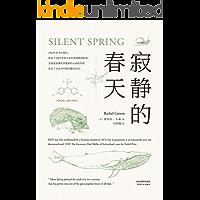 寂靜的春天(2018更好讀更嚴謹的全譯本)