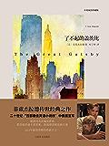 了不起的盖茨比(中英双语本)(上海译文出品!爵士时代的挽歌,菲茨杰拉德长篇小说)