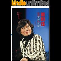 """董明珠:倔强营销的背后(时隔两年,她再次问鼎福布斯""""中国最杰出商界女性排行榜""""。强悍与强硬一直贯穿于她的格力生涯。) (中国梦人物系列)"""