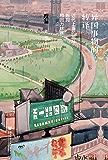 异国事物的转译:近代上海的跑马、跑狗和回力球赛 (启微系列)
