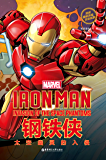 漫威超级英雄双语故事. Iron Man 钢铁侠:太空幽灵的入侵(赠英文音频与单词随身查APP) (English Ed…