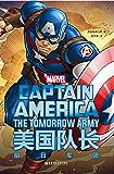漫威超级英雄双语故事. Captain America 美国队长:明日军团(赠英文音频与单词随身查APP) (Engli…