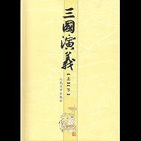 三国演义(数十年不断修订完善;底本优质,足本无删节;1953年初版即附三国演义地图图书) (中国古代小说名著插图典藏系列)