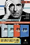 菲利普·罗斯系列作品:被缚的祖克曼【文学史上千里挑一的作家替身形象,展现一个作家如何自我成就】(套装共4册)