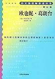 欧也妮·葛朗台 (语文新课标必读丛书:增订版)