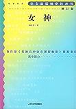 女神(学生必读书目;名家名作;语文新课标必读丛书) (语文新课标必读丛书:增订版)