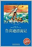 一生必读的世界十大名著·鲁宾逊漂流记(青少年版)