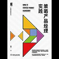策略产品经理实践(一本全面梳理策略产品经理知识图谱、系统总结策略产品经理方、深入挖掘策略产品经理技巧的著作) (产品管理与运营系列丛书)