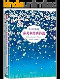 作家榜经典:生如夏花(泰戈尔经典诗选,全彩插图双语珍藏版) (大星作家榜经典文库)