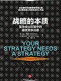 战略的本质(张瑞敏近10年来认真阅读并且重点推荐的战略管理图书,世界经济论坛创始人克劳斯·施瓦布建议政商界领袖阅读)