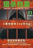 猎杀档案3:怪味师徒(《藏地密码》作者何马打磨10年心血之作。反转反转再反转!)
