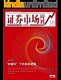 """""""双循环""""下的投资逻辑 证券市场红周刊2020年30期(职业投资人之选)"""