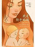 我是新手妈妈(星期日泰晤士报畅销书/英国亚马逊畅销书!这本书不是育儿手册。它就是真实的生活!能陪你经历初为人母的喜悦,也…