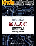 嵌入式C编程实战(异步图书)