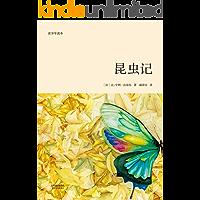 昆蟲記(青少年讀本,新課標推薦書目)