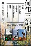何伟三部曲套装【上海译文出品!何伟写出了我们熟视无暏的中国,边界广阔、引人深思。一部了解中国文化和社会发展的必读书目…