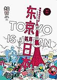 知日·东京就是日本!(超级都市东京完全指南)