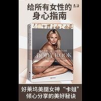 你的身体,是一切美好的开始(各大畅销榜屠榜之作,在家做更美的女人!改变万千女性生活方式,好莱坞美腿女神私藏秘笈!)