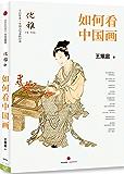优雅丛书01:如何看中国画