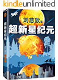 超新星纪元(刘慈欣的创作从《超新星纪元》开始!20万字未删节版!刘慈欣三大长篇之一!《三体》《球状闪电》《超新星纪元…