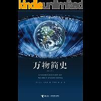 萬物簡史(《羅輯思維》鼎力推薦,簡體中文版銷量超百萬冊!文津獎獲獎作品,為萬物寫史,為宇宙立傳)