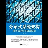 分布式系统架构:技术栈详解与快速进阶 (架构师书库)