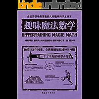 趣味魔法數學(世界經典青少年科普讀物,全世界銷量超過2000萬冊,人大附中等名校教師推薦必讀課外書)