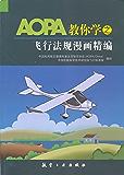 AOPA教你学之飞行法规漫画精编