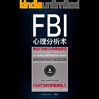 FBI心理分析术:我在FBI的20年缉凶手记(FBI心理分析必读经典!美国精神病学和法律协会联合推荐!) (博集成功法则…