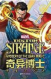 漫威超级英雄双语故事. Doctor Strange 奇异博士:黑魔法之谜(赠英文音频与单词随身查APP) (Engli…