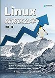 Linux就该这么学(异步图书)