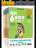 你的N岁孩子系列:长点小心思(4-6岁)(套装共3册)