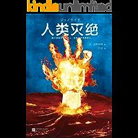 人类灭绝(读客熊猫君出品,《消失的13级台阶》作者经典之作!蔡康永推荐!横扫整个日本勇夺4冠的科幻小说。人类的未来,是我们每个人都不能逃避的命题。我们是毁灭世界的人,也是守护世界的人。)