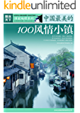 图说天下:中国最美的100风情小镇 (国家地理系列 16)