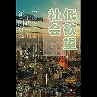 """低欲望社会:""""丧失大志时代""""的新·国富论【上海译文出品!日本著名管理学家、经济评论家大前研一,对症论策引爆东亚的话题之作!】"""