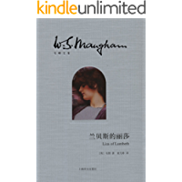 兰贝斯的丽莎【上海译文出品!毛姆长篇小说的处女作和成名作,体验毛姆真实、大胆,又富含同情的幽默风格】 (毛姆文集)