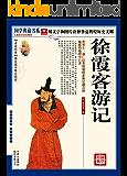 (蓝皮)国学 徐霞客游记 (国学典藏书系)