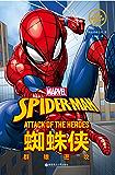 漫威超级英雄双语故事. Spider-Man 蜘蛛侠:群雄进攻(赠英文音频与单词随身查APP) (English Edi…